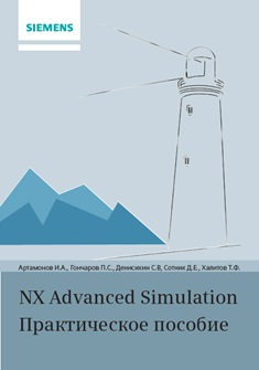 NX-Advanced-Simulation-Prakticheskoe-Posobie