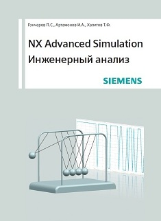 NX-Advanced-Simulation