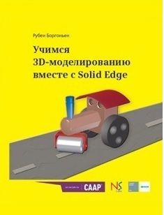 Solid Edge Tutorial Book cover